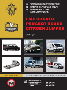 Fiat Ducato / Citroen Jumper / Peugeot Boxer с 2014 года, книга по ремонту в электронном виде