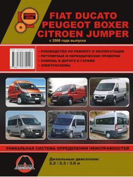 Fiat Ducato / Citroen Jumper / Peugeot Boxer с 2006 года, книга по ремонту в электронном виде