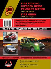 Fiat Fiorino / Qubo / Citroen Nemo / Peugeot Bipper с 2007 года, книга по ремонту в электронном виде