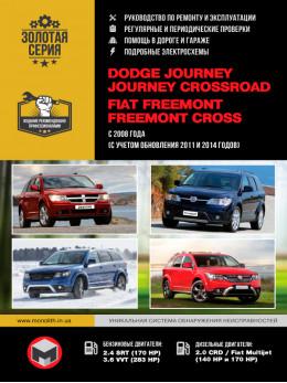 Dodge Journey / Crossroad / Fiat Freemont / Cross с 2008 года выпуска (с учетом обновления 2011 и 2014 годов), книга по ремонту в электронном виде