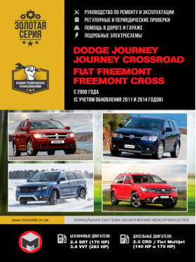 Dodge Journey / Crossroad / Fiat Freemont / Cross cars with 2008 (taking into updating of 2011 and 2014) in the eBook (in Russian)