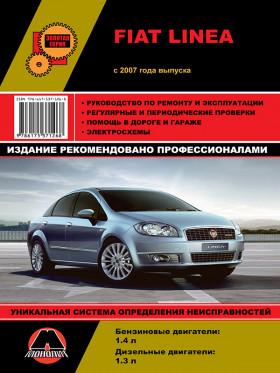 Руководство по ремонту Fiat Linea с 2007 года в электронном виде