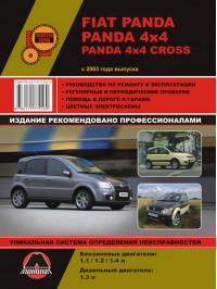 Fiat Panda / Panda 4x4 / Panda 4x4 Cross с 2003 года, книга по ремонту в электронном виде