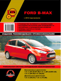 Ford B-Max с 2012 года, книга по ремонту в электронном виде