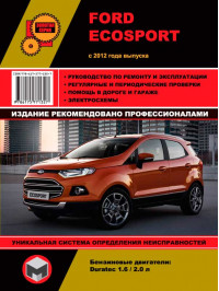 Ford Ecosport с 2012 года, книга по ремонту в электронном виде