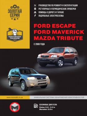 Руководство по ремонту Ford Escape / Ford Maverick / Mazda Tribute с 2003 года в электронном виде