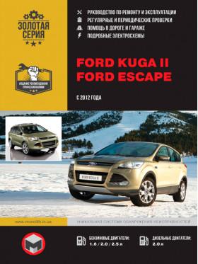 Ford Kuga II / Ford Escape с 2012 года, книга по ремонту в электронном виде