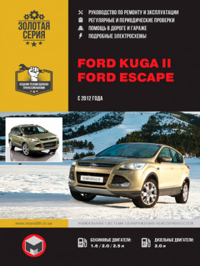 Руководство по ремонту Ford Kuga II / Ford Escape с 2012 года в электронном виде