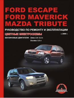 Ford Escape / Ford Maverick / Mazda Tribute с 2003 года, книга по ремонту в электронном виде