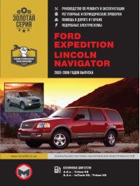 Ford Expedition / Lincoln Navigator 2003 thru 2006, service e-manual (in Russian)