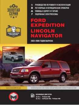 Ford Expedition / Lincoln Navigator с 2003 по 2006 год, книга по ремонту в электронном виде