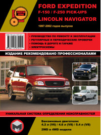 Ford Expedition / Ford F-150 / Ford F-250 Pick-Ups / Lincoln Navigator с 1997 по 2002 год, книга по ремонту в электронном виде
