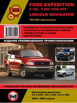 Ford Expedition / Ford F-150 / Ford F-250 Pick-Ups / Lincoln Navigator с 1997 по 2002 год, книга по ремонту в электронном виде