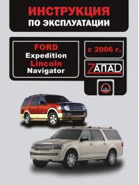 Ford Expedition / Lincoln Navigator с 2006 года, инструкция по эксплуатации в электронном виде