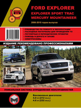 Ford Explorer / Explorer Sport Trac / Mercury Mountaineer с 2006 по 2010 год, книга по ремонту в электронном виде