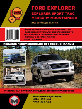 Руководство по ремонту Ford Explorer / Explorer Sport Trac / Mercury Mountaineer с 2006 по 2010 год в электронном виде
