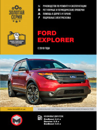 Ford Explorer с 2010 года, книга по ремонту в электронном виде