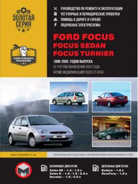 Руководство по ремонту Ford Focus / Focus Sedan / Focus Turnier с 1998 по 2005 год (+обновлениу 2001 года) в электронном виде