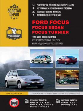 Руководство по ремонту Ford Focus / Focus Sedan / Focus Turnier с 1998 по 2005 год (+обновление 2001 года) в электронном виде