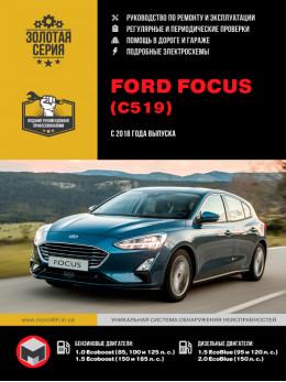 Ford Focus с 2018 года, книга по ремонту в электронном виде