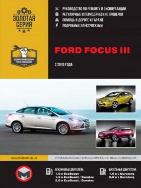 Руководство по ремонту Ford Focus III с 2010 года в электронном виде