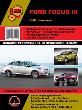 Ford Focus III с 2010 года, книга по ремонту в электронном виде