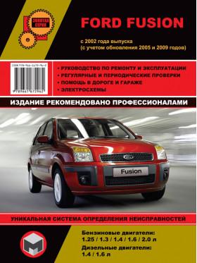 Ford Fusion с 2002 года, книга по ремонту в электронном виде