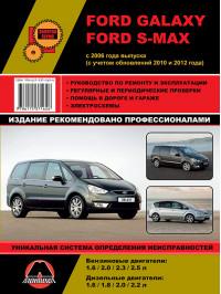 Ford Galaxy / Ford S-MAX с 2006 года (+обновления 2010 и 2012 года), книга по ремонту в электронном виде