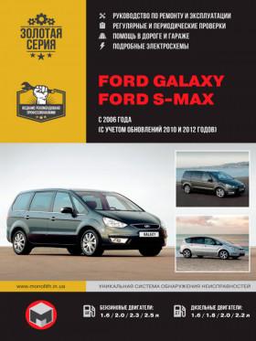 Руководство по ремонту Ford Galaxy / Ford S-MAX с 2006 года (+обновления 2010 и 2012 года) в электронном виде
