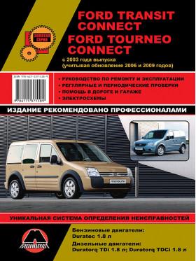 Ford Tourneo / Ford Transit Connect с 2003 года (+обновления 2006 и 2009 года), книга по ремонту в электронном виде