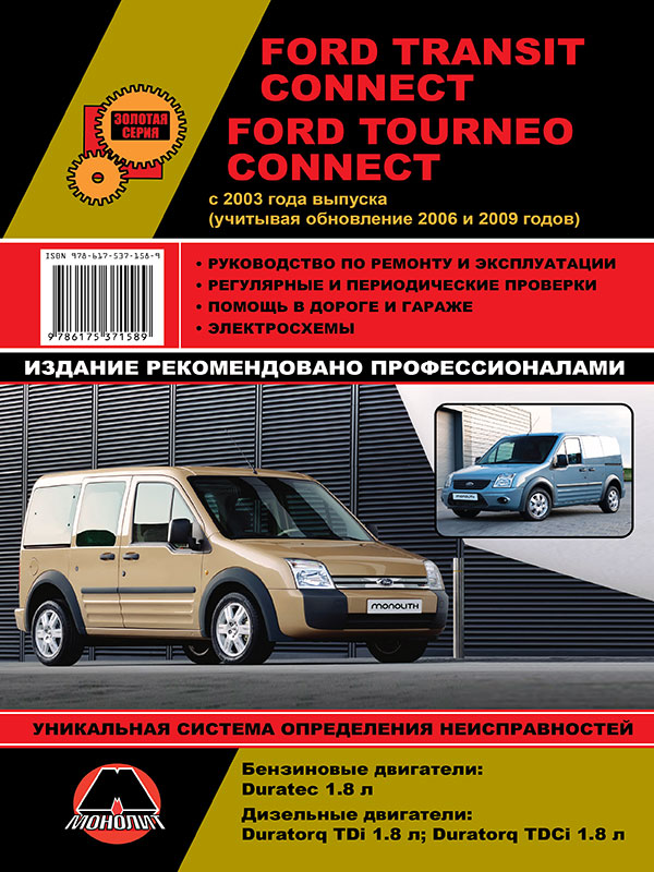 book for ford tourneo ford transit connect cars buy download or rh krutilvertel com