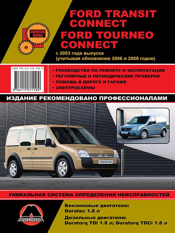 форд транзит руководство по ремонту читать