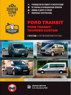 Ford Transit / Ford Tourneo Custom с 2014 года (+обновление 2018), книга по ремонту в электронном виде
