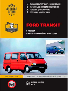 Repair manual for Ford Transit cars from 1986 (+ upgrade in 1991 and 1994) in the eBook (in Russian)