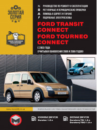 Ford Tourneo / Ford Transit Connect since 2003 (updating 2006 and 2009), service e-manual (in Russian)