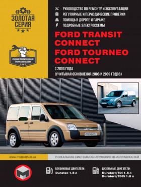 Руководство по ремонту Ford Tourneo / Ford Transit Connect с 2003 года (+обновления 2006 и 2009 года) в электронном виде