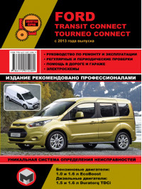 Ford Transit Connect / Tourneo Connect с 2013 года, книга по ремонту в электронном виде