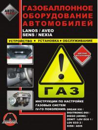 Установка газобаллонного оборудования на примере Lanos / Aveo / Sens / Nexia, книга в цветных фото в электронном виде