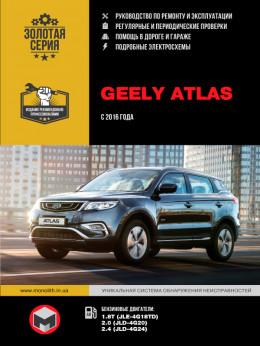 Geely Atlas с 2016 года, книга по ремонту в электронном виде