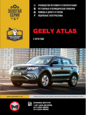 Repair manual for Geely Atlas cars with 2016 in the eBook (in Russian)