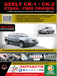 Geely CK-1 / CK-2 / Otaka / Free Cruiser with 2005 (+ upgrade in 2008), book repair in color photo in eBook