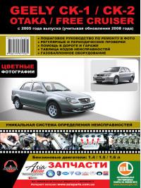 Geely CK-1 / CK-2 / Otaka / Free Cruiser с 2005 года (+обновления 2008 года), книга по ремонту в цветных фотографиях в электронном виде