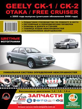 Руководство в цветных фотографиях по ремонту Geely CK-1 / CK-2 / Otaka / Free Cruiser с 2005 года (+обновления 2008 года) в электронном виде