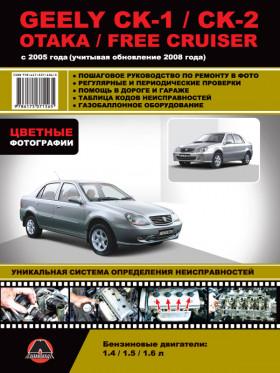 Руководство по ремонту в цветных фотографиях Geely CK-1 / CK-2 / Otaka / Free Cruiser с 2005 года (+обновления 2008 года) в электронном виде