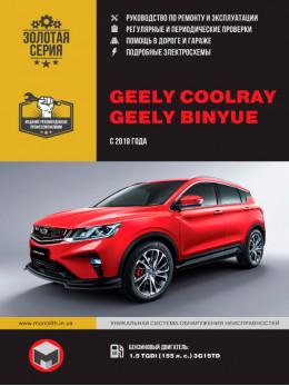 Geely Coolray / Binyue с 2019 года, книга по ремонту в электронном виде