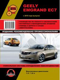 Geely Emgrand EC7 с 2010 года, книга по ремонту в электронном виде