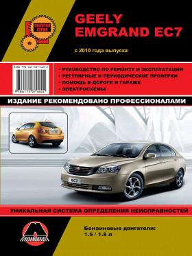Руководство по ремонту Geely Emgrand EC7 с 2010 года в электронном виде