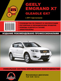 Geely Emgrand X7 / Gleagle GX7 with 2011, book repair in eBook