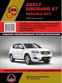 Geely Emgrand X7 / Gleagle GX7 с 2011 года, книга по ремонту в электронном виде