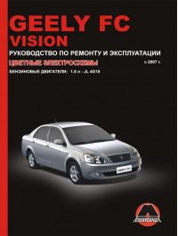 Geely FC / Geely Vision с 2007 года, книга по ремонту в электронном виде